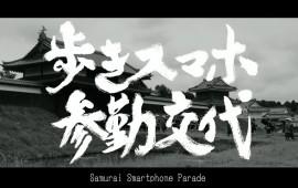 Samurai Smartphone Docomo