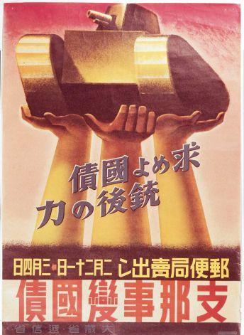 Propaganda japonesa Segunda Guerra Mundial