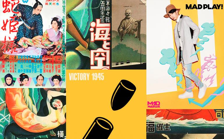 Historia de la publicidad japonesa