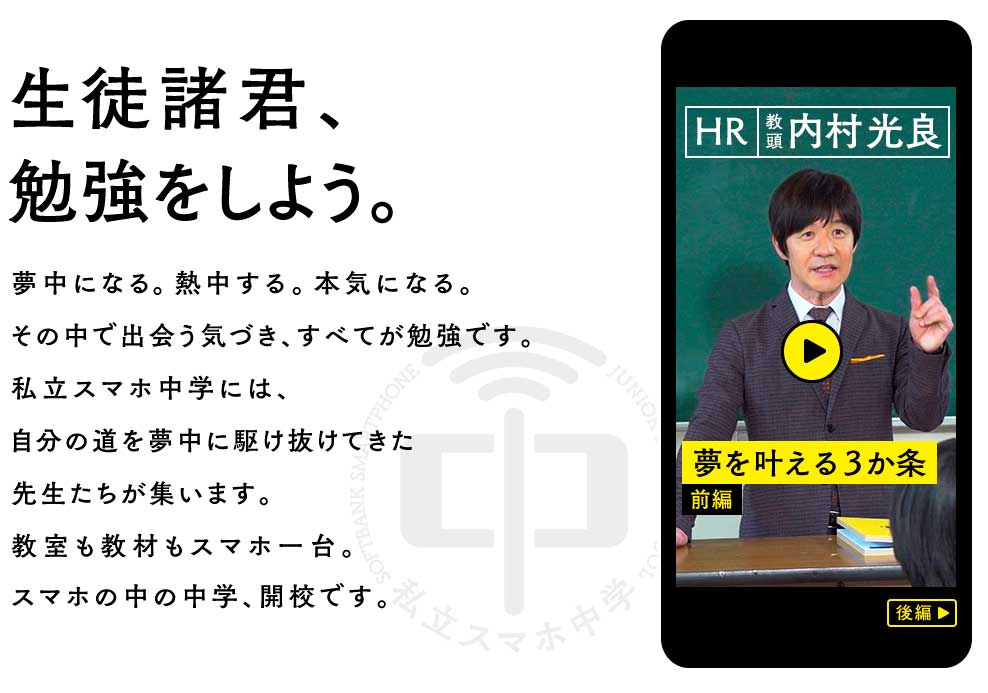 Plataforma online SoftBank